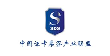 中国证卡票签产业联盟
