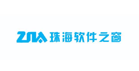 珠海市软件行业协会