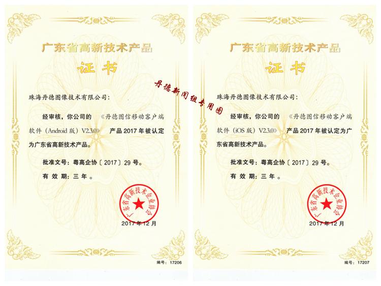 2017高品证书新闻配图_副本.png
