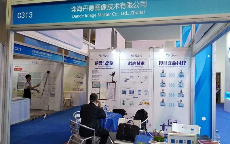 2018110705广州知识产权交易博览会.jpg