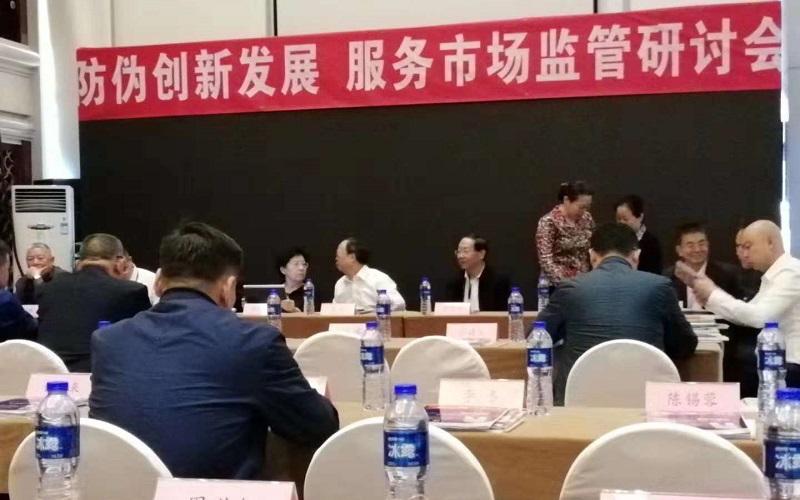 2018112201防伪创新发展 服务市场监管研讨会.jpg