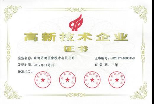 喜讯!珠海丹德荣获国家高新技术企业证书