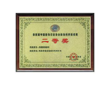 中國防偽行業協會防偽科學技術二等獎