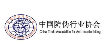 中國防偽行業協會
