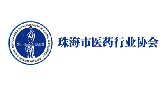 珠海行業醫藥協會