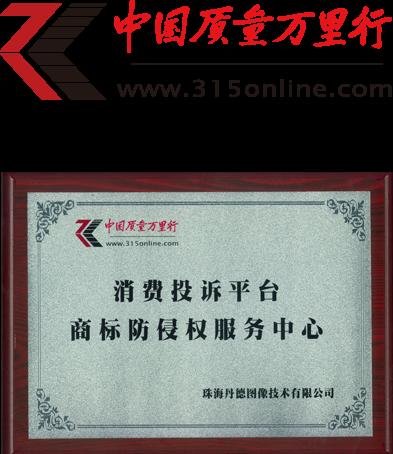 中國質量萬里行_珠海丹德