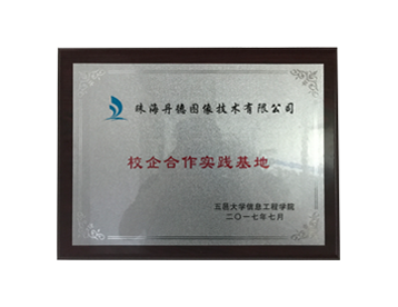 Wuyi University School - Enterprise Cooperation Practice Base