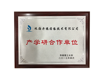 South China University of Technology Industry-University-Research Collaboration