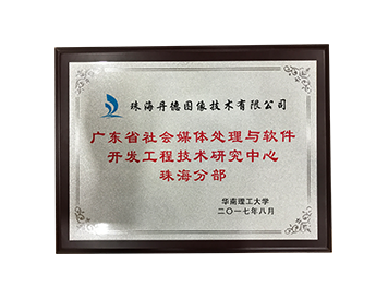 Guangdong Province Social Media Processing and Software Development Engineering Technology Research Center Zhuhai Branch