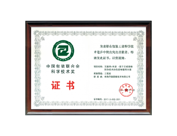 China Packaging Federation Science and Technology Award