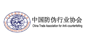 China Trade Association for Anti-counterfeiting