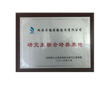 瀋陽理工大學大學院生共同訓練センター
