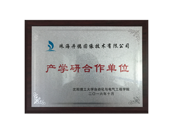 瀋陽理工大学産業学術研究の協力機関
