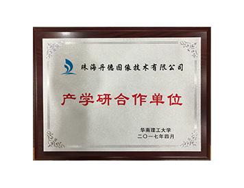 華南理工大学産業学術研究の協力機関