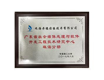 広東省社会メディア処理とソフトウェア開発工学技術研究センター珠海支店