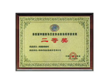 中国模倣品防止産業協会の模倣品防止科学技術賞2位