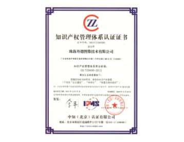 知的財産権管理システムの認証証書