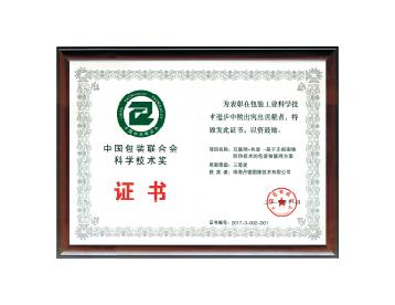 中国包装連合会科学技術賞